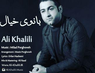 دانلود آهنگ جدید علی خلیلی به نام بانوی خیال