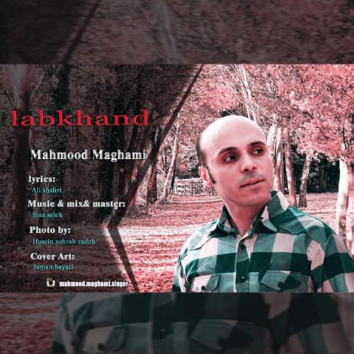 دانلود آهنگ جدید محمود مقامی به نام لبخند