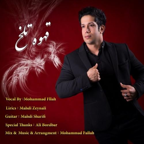دانلود آهنگ جدید محمد فلاح به نام قهوه تلخ