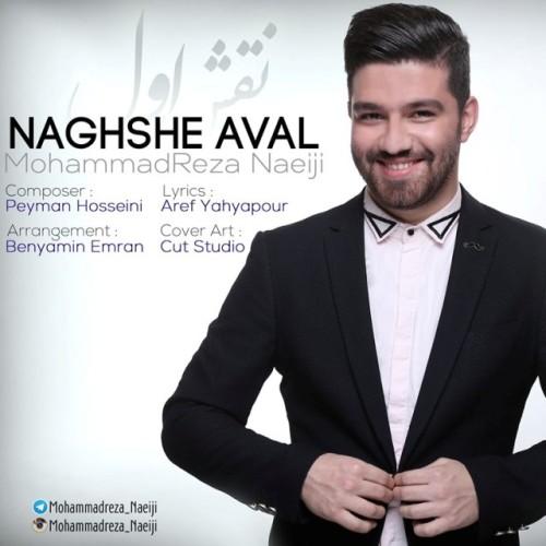 دانلود آهنگ جدید محمدرضا نائیجی به نام نقش اول