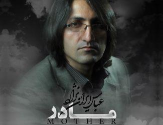 دانلود آهنگ جدید عباس ایران نژاد به نام مادر