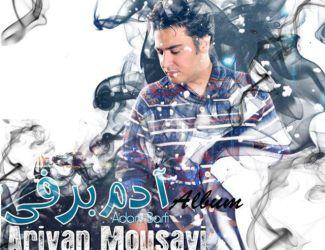 دانلود آلبوم جدید آریان موسوی به نام آدم برفی