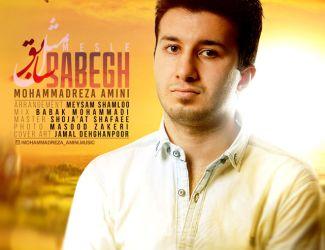 دانلود آهنگ جدید محمدرضا امینی به نام مثل سابق