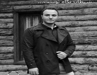 دانلود آهنگ جدید محمد رضا سلطانی به نام شیطان نگاه توست