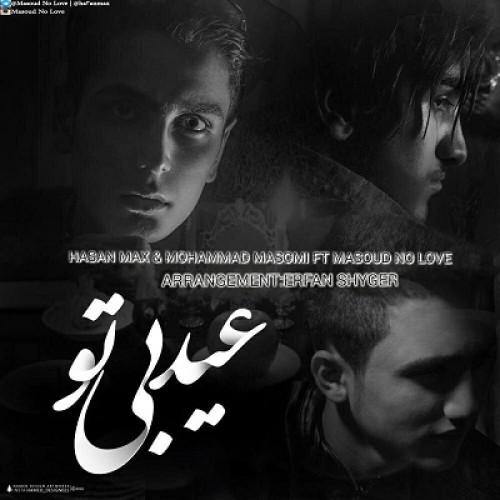 دانلود آهنگ جدید حسن مکس و محمد معصومی و مسعود نولاو به نام عید بی تو