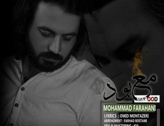 دانلود آهنگ جدید محمد فراهانی به نام معبود