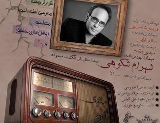 دانلود قسمت چهارم رادیو ملودی با حضور شهرام شکوهی