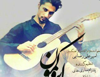 دانلود آهنگ جدید امیر علی رضایی به نام ابرو کمون