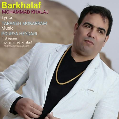 دانلود آهنگ جدید محمد خلج به نام برخلاف