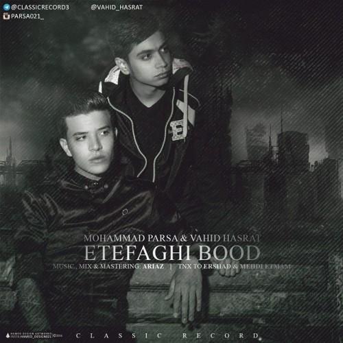 دانلود آهنگ جدید محمد پارسا و وحید حسرت به نام اتفاقی بود