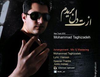 دانلود آهنگ جدید محمد تقی زاده به نام ازت دل بریدم