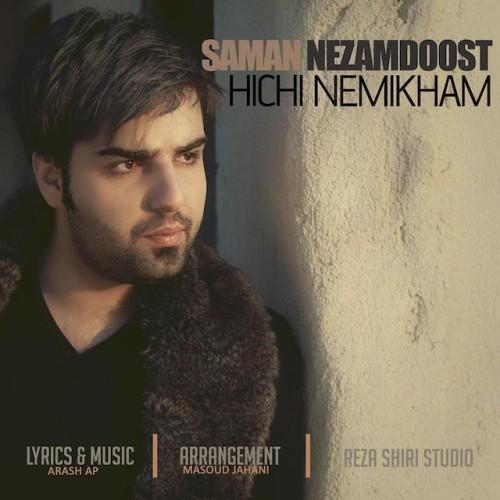 دانلود آهنگ جدید سامان نظام دوست به نام هیچی نمیخوام