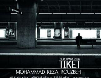 دانلود آهنگ جدید محمدرضا روزبه به نام بلیط