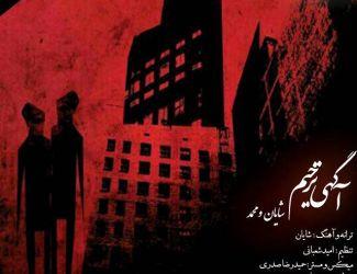 دانلود آهنگ جدید شایان و محمد به نام اگهی ترحیم