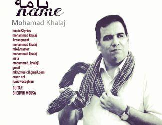 دانلود آهنگ جدید محمد خلج به نام نامه