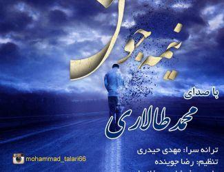 دانلود آهنگ جدید محمد طالاری به نام نیمه جون