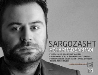 دانلود آهنگ جدید محمد سرمدی به نام سرگذشت