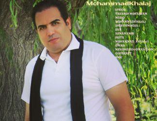 دانلود آهنگ جدید محمد خلج به نام باهمیم
