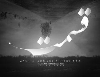 دانلود آهنگ جدید افشین احمدی و هادی رد بنام قسمت