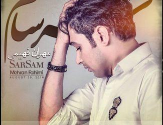 دانلود آهنگ جدید مهران فهیمی بنام سرسام