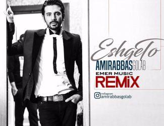 دانلود آهنگ ریمیکس جدید امیر عباس گلاب بنام عشق تو
