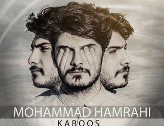 دانلود آهنگ جدید محمد همراهی بنام کابوس
