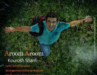 دانلود آهنگ جدید کوروش شریفی بنام آروم آروم