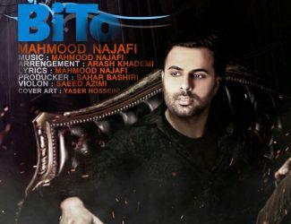 دانلود آهنگ جدید محمد نجفی بنام بی تو