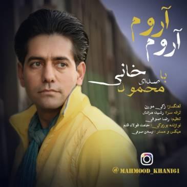دانلود آهنگ جدید محمود خانی بنام آروم آروم