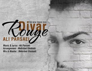 دانلود آهنگ جدید علی پارسایی بنام روی دیوار