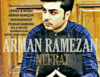 دانلود آهنگ جدید آرمان رمضان بنام نفرت