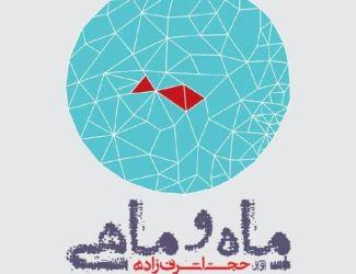 دانلود آلبوم جدید حجت اشرف زاده بنام ماه و ماهی