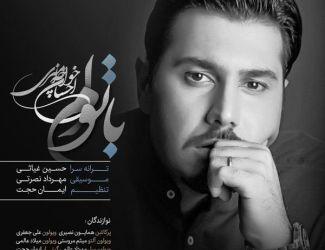 دانلود آهنگ جدید احسان خواجه امیری بنام توأم