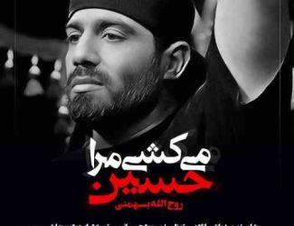 دانلود آهنگ جدید روح الله بهمنی بنام میکشی مارا حسین