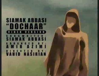 دانلود نماهنگ جدید سیامک عباسی بنام دچار