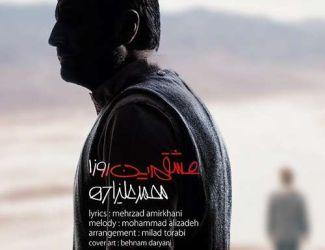 دانلود آهنگ جدید محمد علیزاده بنام عشقم این روزا