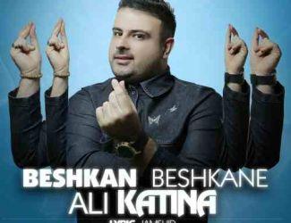 دانلود آهنگ جدید علی کتینا بنام بشکن بشکنه