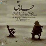 دانلود آهنگ جدید محمد طاوسی ، موری ۲۴ و امیر ارواح بنام طلاق