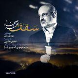 دانلود آهنگ جدید محمد اصفهانی بنام سقف