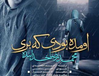 دانلود آهنگ جدید محمدرضا خدابنده بنام اومده بودی که بری