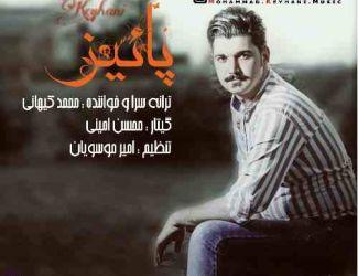 دانلود آهنگ جدید محمد کیهانی بنام پاییز