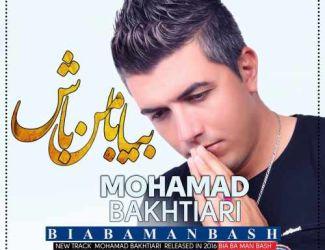 دانلود آهنگ جدید محمد بختیاری بنام بیا با من باش