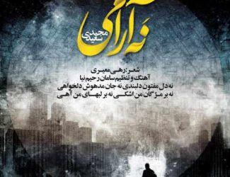 دانلود آهنگ جدید مجید سعیدی بنام نه آرامی