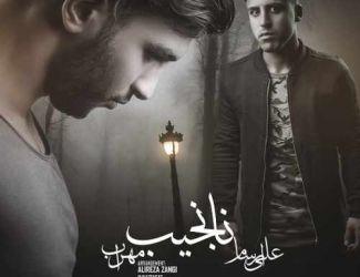 دانلود آهنگ جدید مهراب و علی آرسام بخ بنام نا نجیب