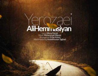 دانلود آهنگ جدید علی حماسیان بنام یه روزایی