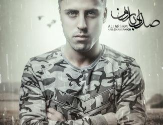 دانلود آهنگ جدید علی آرسام بنام صدای بارون