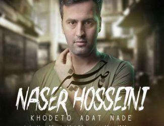 دانلود آهنگ جدید ناصر حسینی بنام خودتو عادت نده