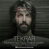 دانلود آهنگ جدید محمدرضا شعبانزاده بنام تکرار