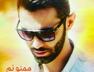 دانلود موزیک ویدیو جدید حامد محضرنیا بنام ممنونم