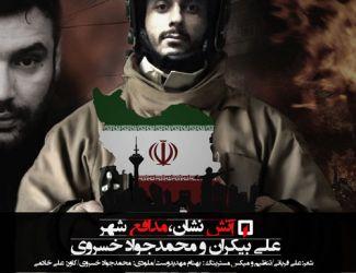 دانلود آهنگ جدید علی بیکران و محمد جواد خسروی بنام آتش نشان مدافع شهر